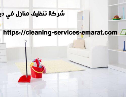 شركة تنظيف في دبي |0507429220|شركات تنظيف منازل